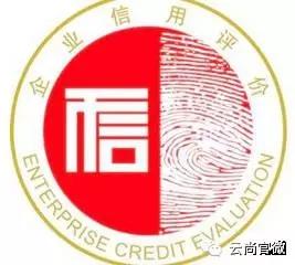 吉林云尚获评AAA级信用企业 董事长徐哲斩获个人荣誉