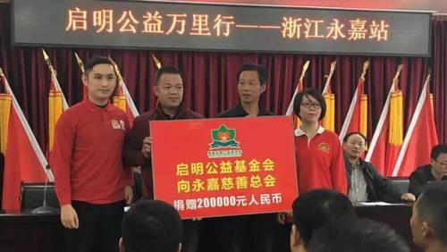 罗麦启明公益温州永嘉县茗岙乡捐赠仪式举行