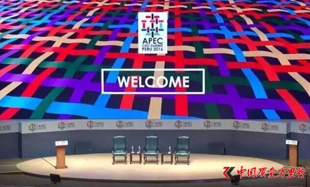 金天国际受邀参加2016APEC峰会