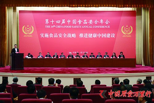 第十四届食品安全年会在北京召开 新时代获多项殊荣