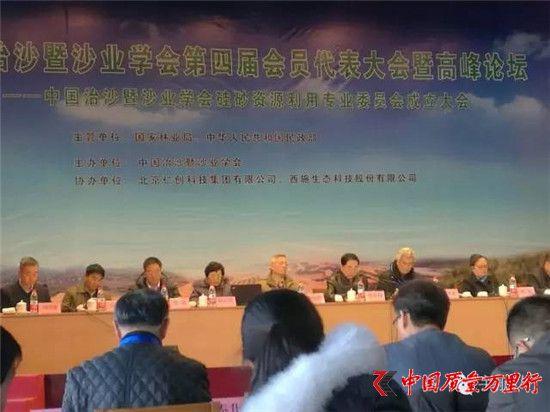 宇航人邢国良出席中国治沙暨沙业代表大会