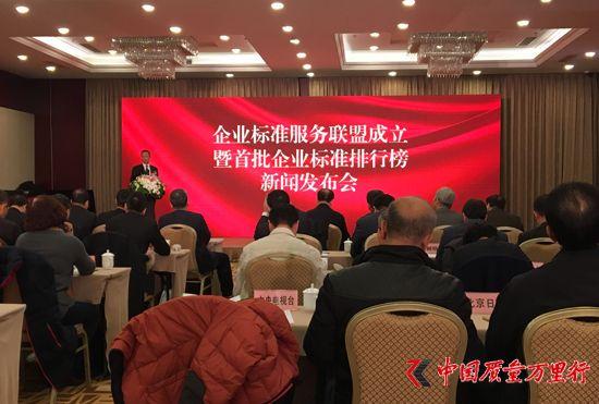 企业标准服务联盟成立暨首批企业标准排行榜新闻发布会在京召开
