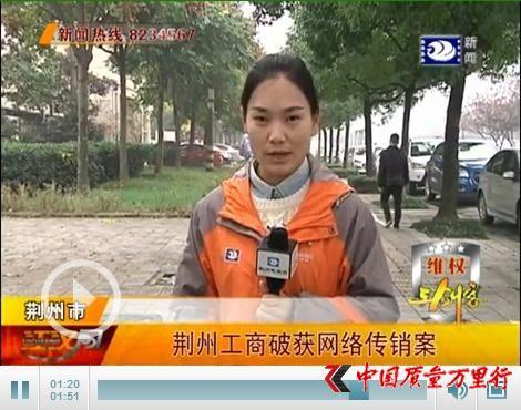 拉人、购物都返利 荆州工商部门破获网络传销案
