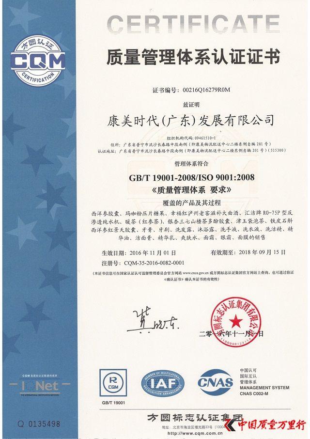 康美时代产品质量保证能力达到国际标准