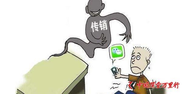 """警惕!""""微信传销""""已成病毒式蔓延"""