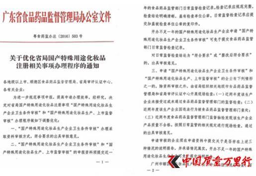 广东食药监率先刊发红头文件 特殊化妆品办证将提速