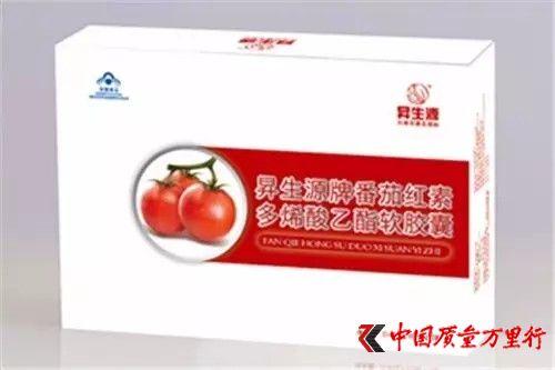 铸源:番茄红素多烯酸乙酯软胶囊包装升级通知