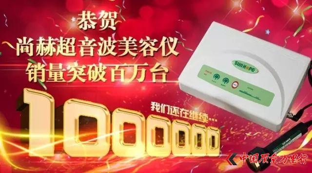 尚赫超音波美容仪销量突破百万台