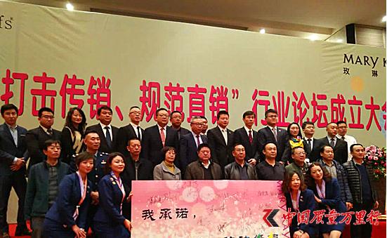 西宁市直销行业论坛正式成立
