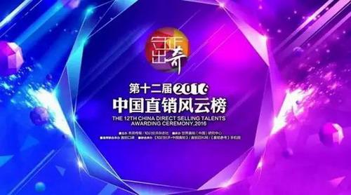 """康婷荣膺2016中国直销风云榜""""新锐企业""""奖"""