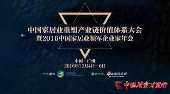 """红星・家倍得荣获2016年度装修行业""""金钻奖""""双料大奖!"""
