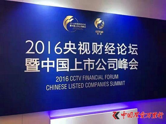 圣象集团总裁陈建军出席央视财经论坛中国上市公司峰会