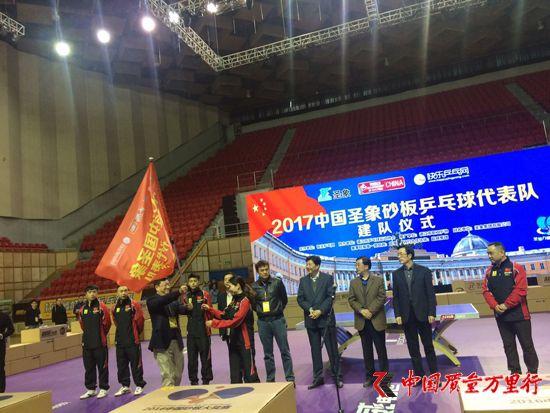 圣象艾斯本缘系砂乒 冠名中国队伦敦争冠