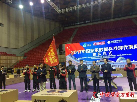 圣象携手砂板共享荣耀---中国圣象砂板乒乓球代表队建队
