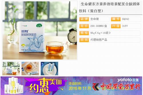 三生(中国)东方素养食源肽饮料系列活力上市