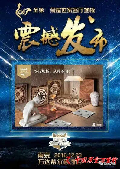 圣象艾斯本荣耀世家客厅地板全球首发