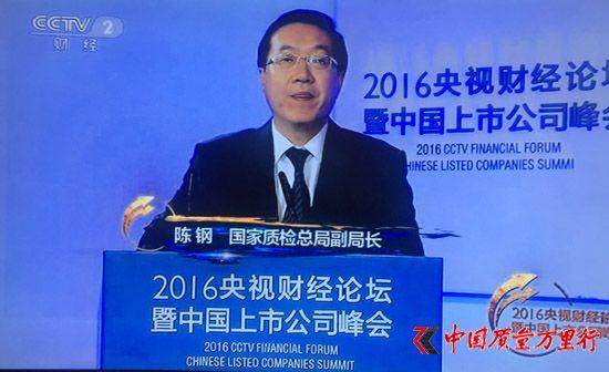"""圣象总裁陈建军在""""央视财经论坛暨中国上市公司峰会""""上"""