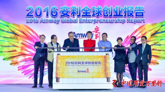 《2016安利全球创业报告》在京发布