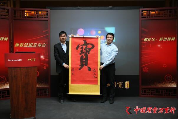 金罐加多宝+腾讯,携手征战新春营销季