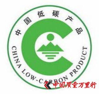 第二批低碳产品认证目录 纳入建筑陶瓷砖、轮胎、纺织面料3种产品