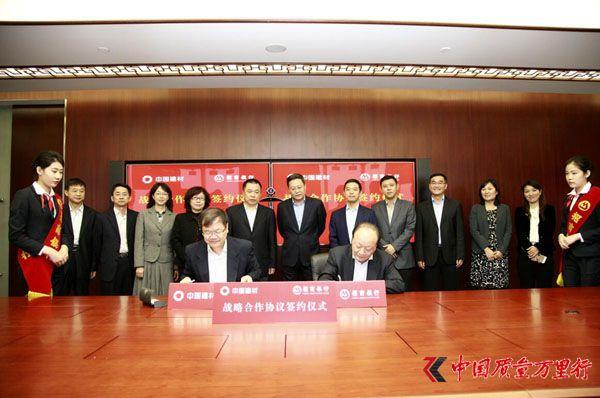 中国建材集团与招商银行签订500亿元授信额度
