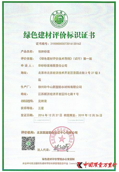 华砂砂浆产品荣获三星级绿色建材评价标识认证