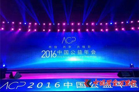 """三生(中国)荣获""""2016年度中国公益企业"""""""