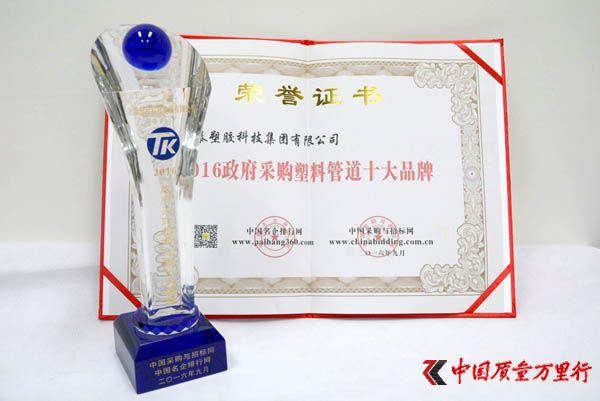 """康泰荣获""""2016政府采购塑料管道十大品牌""""称号"""
