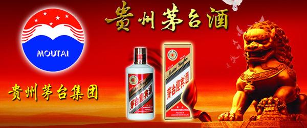 """网传""""国酒茅台""""商标注册被否 茅台等待4年或成泡影"""