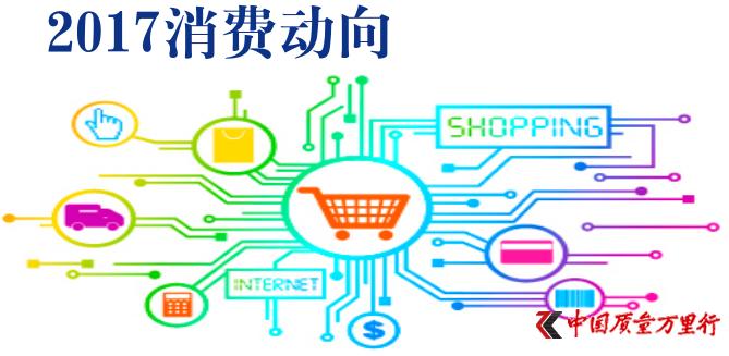 2017消费动向:综合体验成为购物决策考量