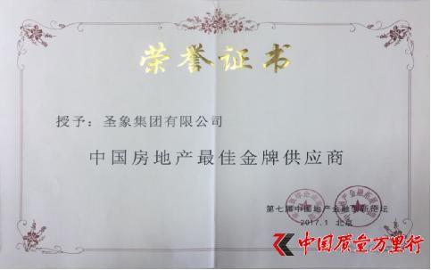 """圣象集团获""""中国房地产最佳金牌供应商""""殊荣"""