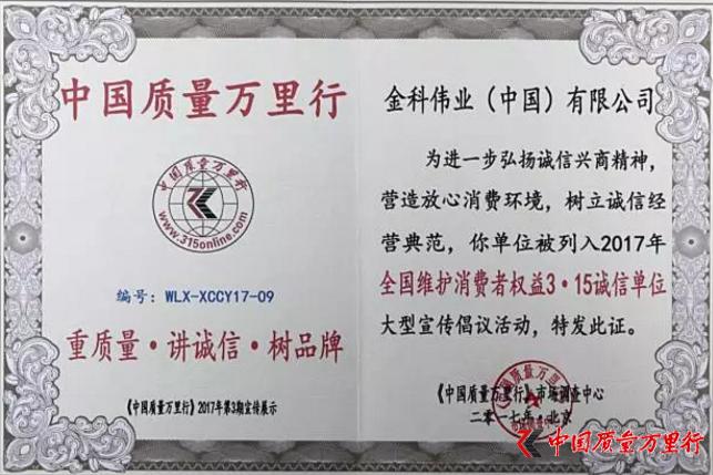 """金科伟业被列为""""全国维护消费者权益3.15诚信单位"""""""