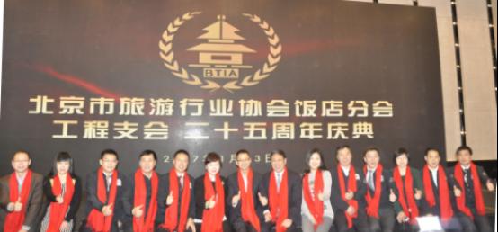 北京饭店业探讨新技术节能解决方案