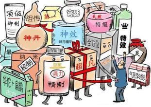 工商部:五种保健品因广告违法被曝光