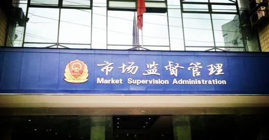 上海从严把关加大保健食品生产和营销监管力度