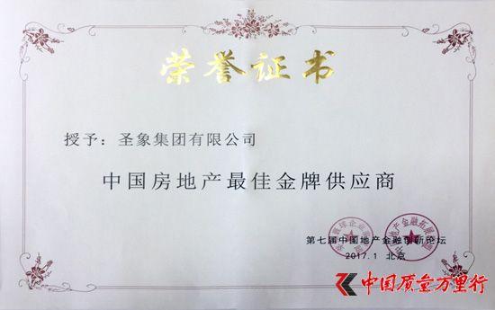 """圣象集团获""""中国房地产金牌供应商""""殊荣"""