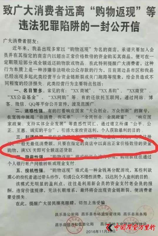 """山东潍坊昌乐市五部门发布公开信提醒""""消费返现""""骗局"""