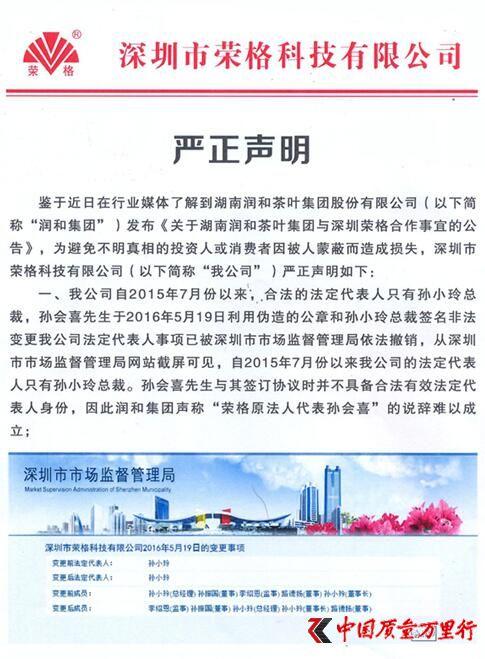 荣格发布声明 孙会喜不具备签订协约法定代表人身份