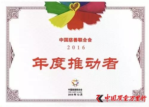 """中脉周希俭被中国慈善联合会授予""""2016年度推动者""""称号"""