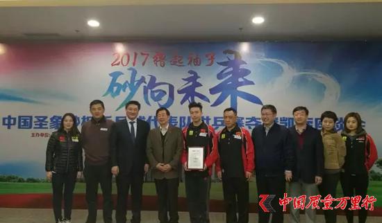 中国圣象砂板乒乓伦敦世乒夺冠凯旋表彰座谈会举行 领导到会祝贺!