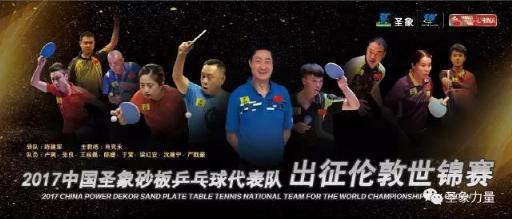 圣象砂板乒乓伦敦世乒夺冠 再掀乒乓运动热潮!