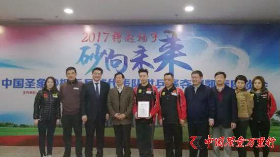 中国砂板乒乓球伦敦世乒赛夺冠  圣象代表队获最好成绩!