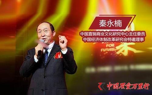 中国直销业研究课题组长秦永楠:质量是品牌的保证