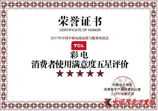 创新驱动 品质为先 TCL电视获消费者使用满意度五星评价