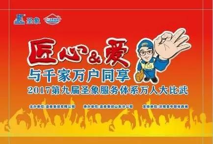 2017第九届圣象服务体系万人大比武山东地区初赛