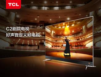 为品质代言 315来TCL买C2剧院电视放心又省心