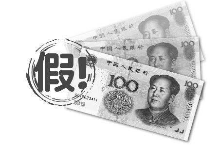 """面额为20元假币流入市场 冠字号为""""AK""""等开头"""