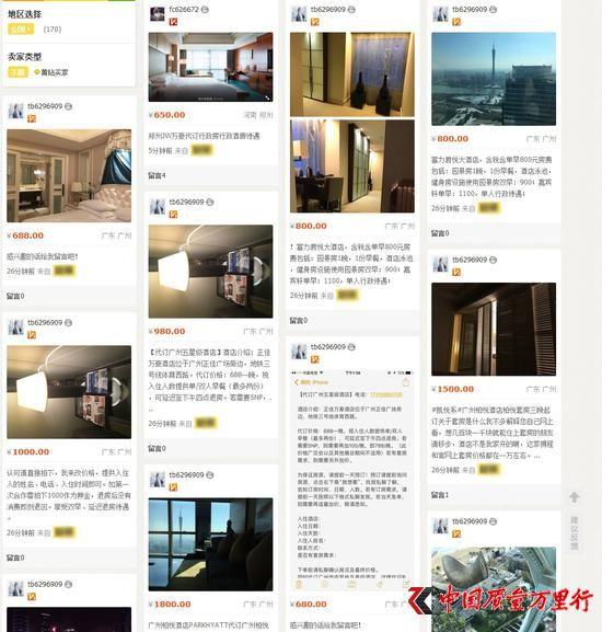 揭秘中国独有酒店黑市:两大利益集团划江而治