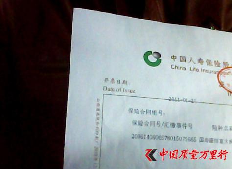 脑出血导致半身不遂 中国人寿称不是植物人拒理赔