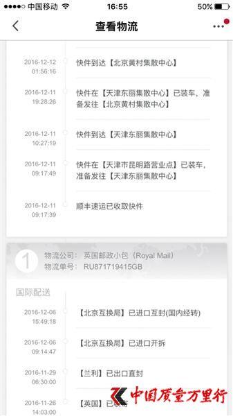 陈华收到的从英国发出的代购物流流程单。